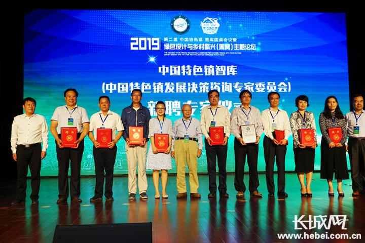 第二届中国特色镇智库圆桌论坛暨2019绿色设计与乡村振兴(周窝)主题论坛举行