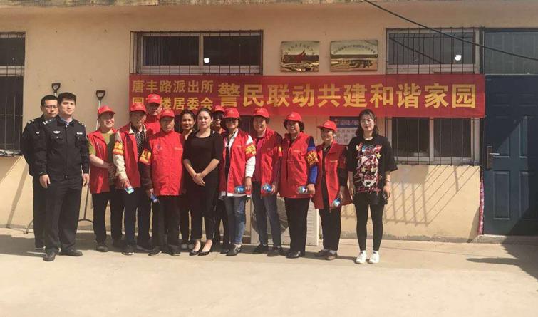 唐山市公安局高新分局警民同心共建和谐社区