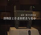 还你一眼千年的美感,来感受博物馆工作者的职责与使命!