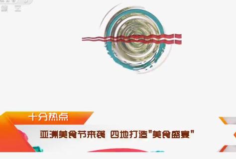 """[文化十分]亚洲美食节来袭 四地打造""""美食盛宴"""""""