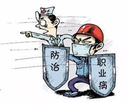 邢台市将加大防治力度全力维护劳动者职业健康权益