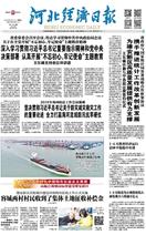 河北经济日报(2019.5.21)