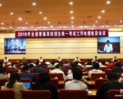 河北省召开2019年普通高校招生统一考试工作电视电话会议