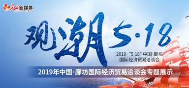 """【专题】2019·""""5·18""""中国·廊坊国际经济贸易洽谈会专题展示"""