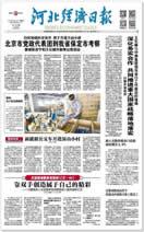 河北经济日报0522