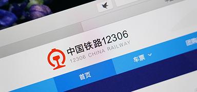 铁路候补购票服务扩大到全部旅客列车