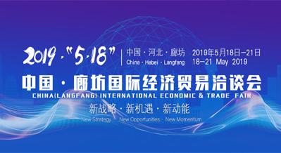 中国·廊坊国际经济贸易洽谈会