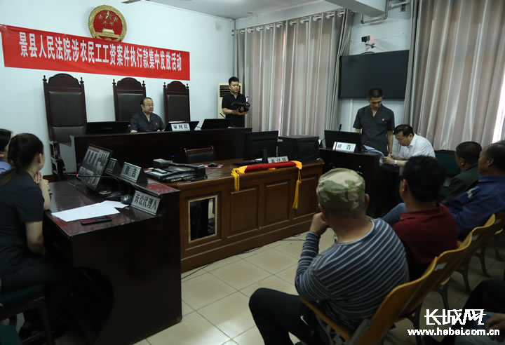 """157名农民工集中领""""工资"""" 景县人民法院现场发放530余万元执行款"""