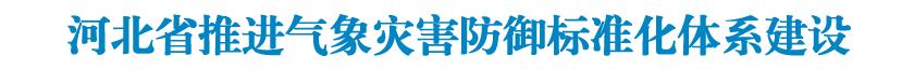 河北省推进气象灾害防御标准化体系建设