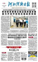 河北经济日报(2019.5.23)