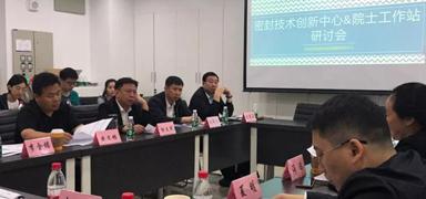 建立产学研用平台 清河经济开发区在密封领域放大招