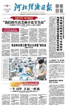 河北经济日报(2019.5.24)