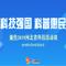 聚焦2019河北省科技活动周