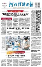 河北经济日报2019.5.24