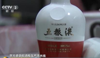 低廉白酒装进假名酒瓶 价格翻几十倍 涉案20亿元