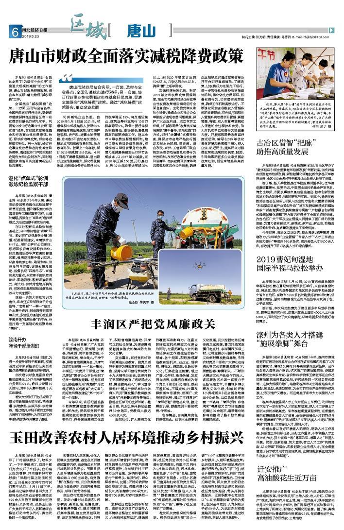 河北经济日报区域版5.23