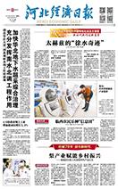 河北经济日报(2019.5.25)