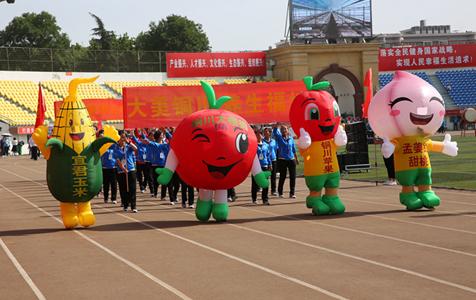 陕西省首届乡村振兴运动会在渭南开幕