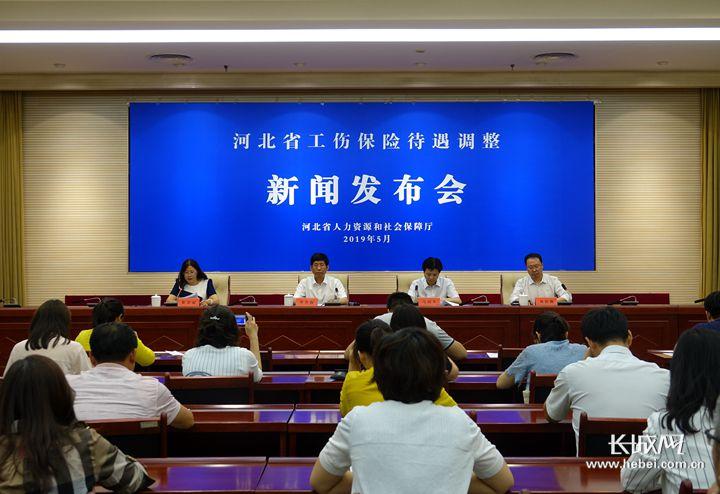 河北省工伤保险待遇调整 惠及2.5万人