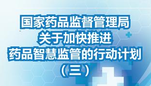 加快推进药品智慧监管的行动计划(三)