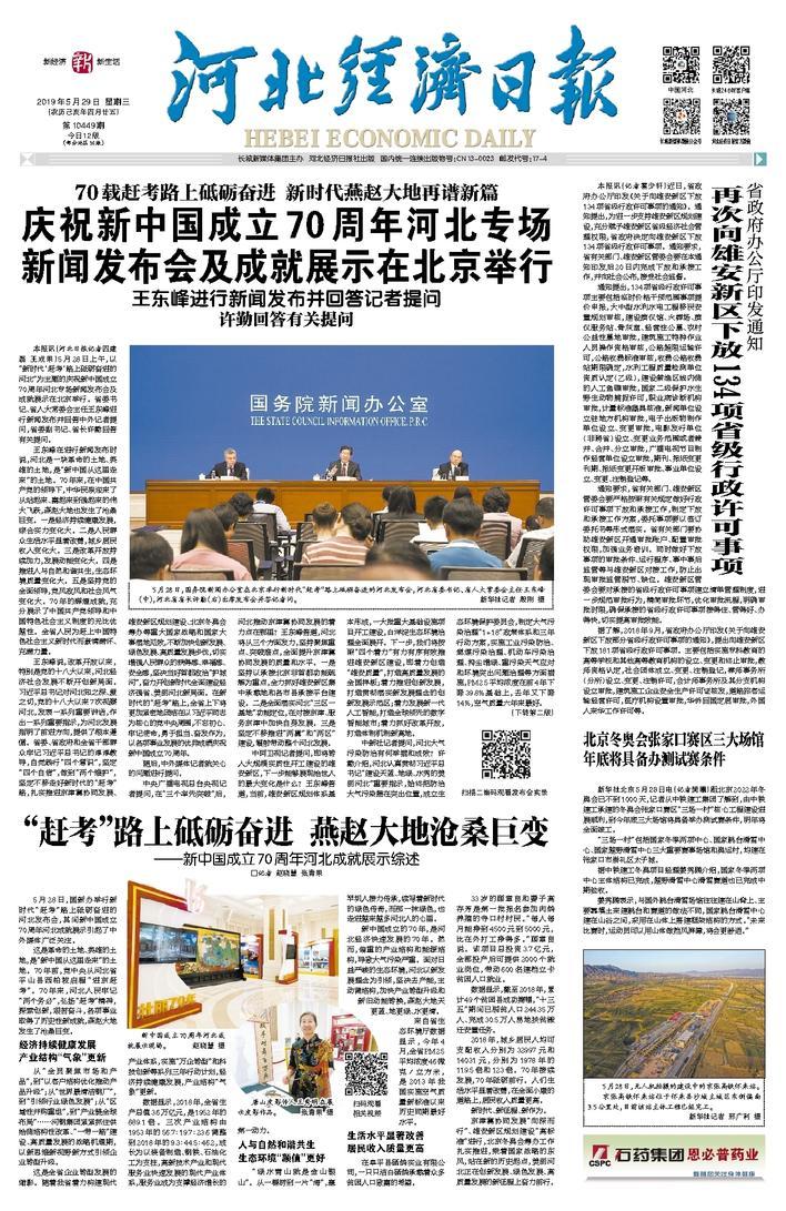 河北经济日报图1