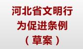 審議《河北省文明行為促進條例(草案)》