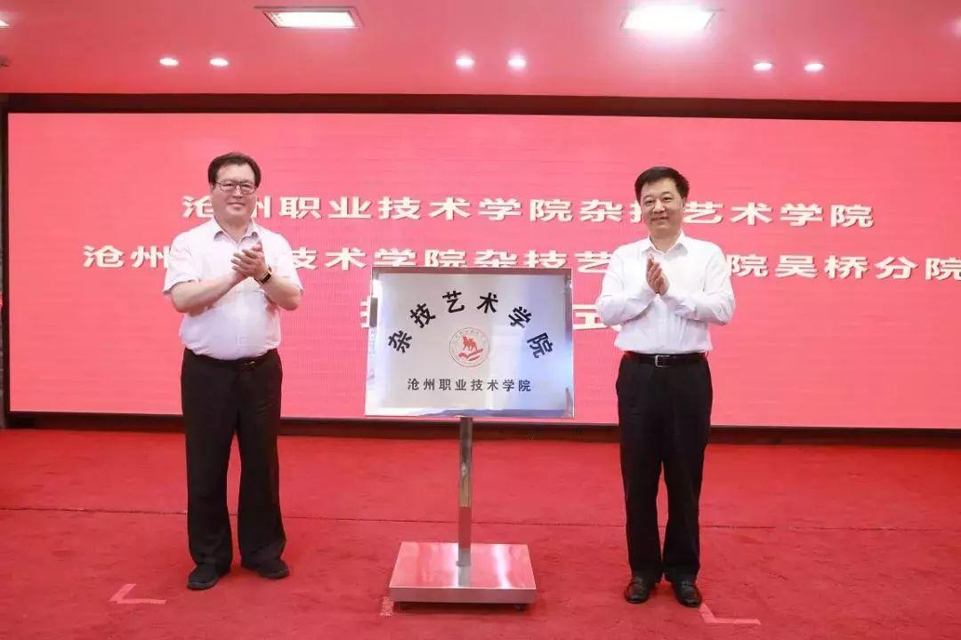 沧州职业技术学院杂技艺术学院23日揭牌