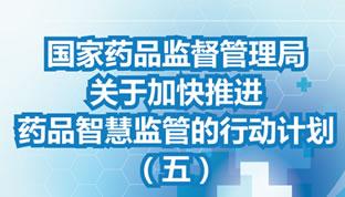 加快推进药品智慧监管的行动计划(五)