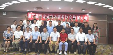 第三届河北省电子商务协会换届大会在石举行