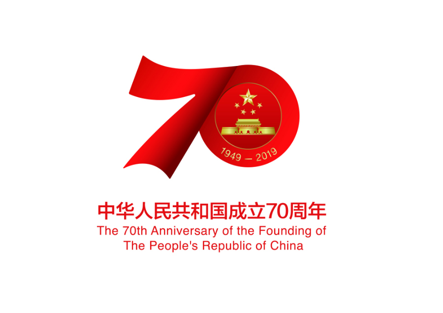 庆祝中华人民共和国成立70周年活动标识发布