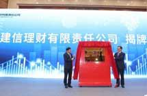 首家银行理财子公司在深圳开业