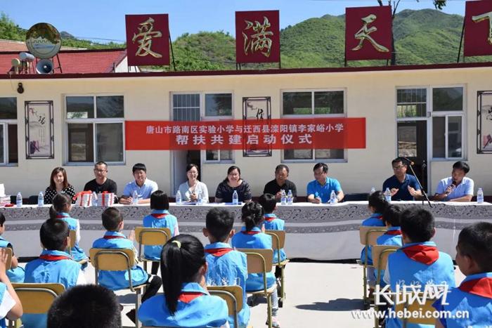 唐山路南区实验小学与迁西县李家峪小学结成帮扶共建学校
