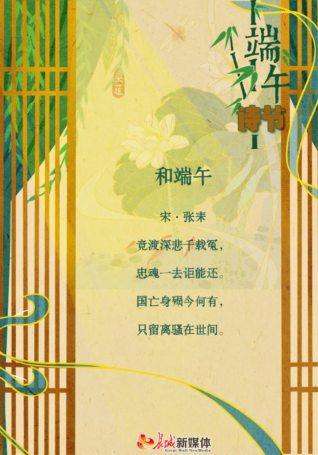 端午诗节丨粽香千万里,惟愿安康幸福长