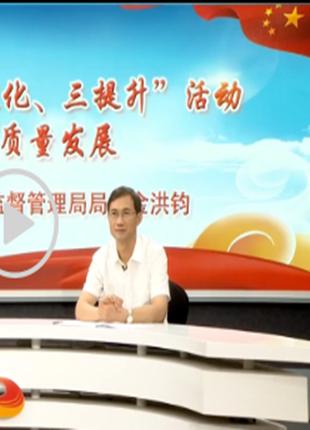 【视频访谈】河北省市场监督管理局局长金洪钧:让市场<br>有活力、竞争有秩序、发展有质量、安全有保障