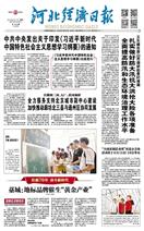【河北經濟日報】2019年6月10日