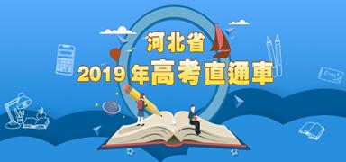 【专题】河北省2019年高考直通车