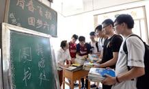 河北邯郸:高考生离校捐书献爱心