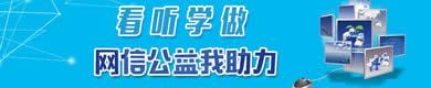 網信公(gong)益(yi)