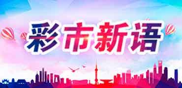 """彩市新語:聽說雄安也有了""""體彩中心"""""""