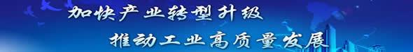 轉型(xing)升級(ji)