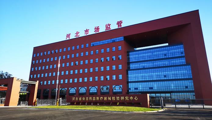 河北省食品药品医疗器械检验研究中心交付使用