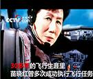 """82岁""""硬核奶奶""""驾机重返蓝天 苗晓红:我还是祖国蓝天的女儿"""