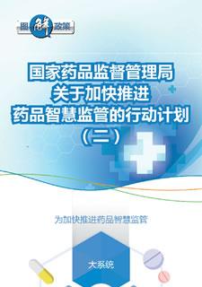 图解政策:国家药品监督管理局关于加快推进药品智慧监管的行动计划(二)