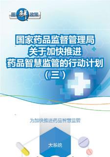 图解政策:国家药品监督管理局关于加快推进药品智慧监管的行动计划(三)