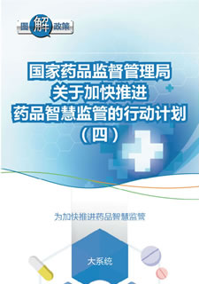 图解政策:国家药品监督管理局关于加快推进药品智慧监管的行动计划(四)