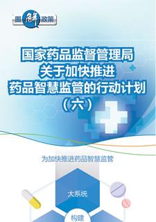 图解政策:国家药品监督管理局关于加快推进药品智慧监管的行动计划(六)