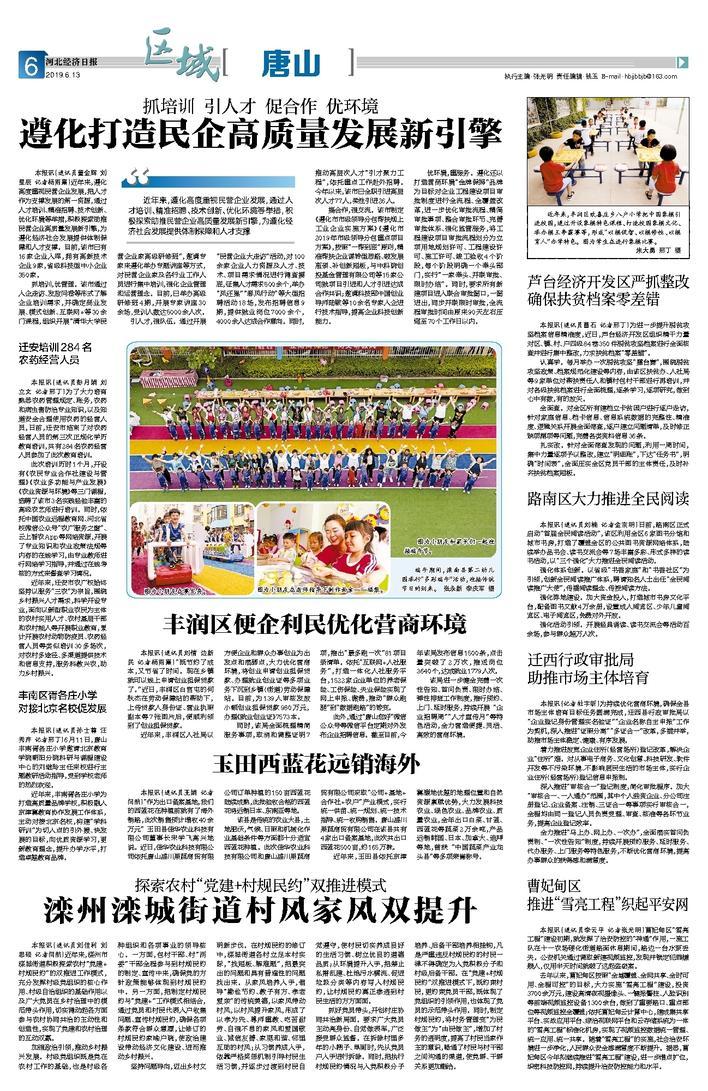 河北经济日报区域版6.13