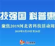 2019河北省科技活动周