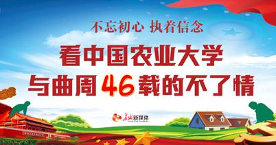 中国农业大学扎根河北曲周46周年