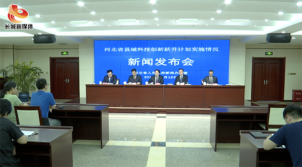 河北省县域科技创新跃升计划实施情况